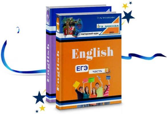 """<p style=""""text-indent: 30%"""">Подготовка к ЕГЭ по английскому языку в 2021 году</p>"""