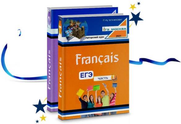 """<p style=""""text-indent: 30%"""">Подготовка к ЕГЭ по французскому языку в 2020 году</p>"""