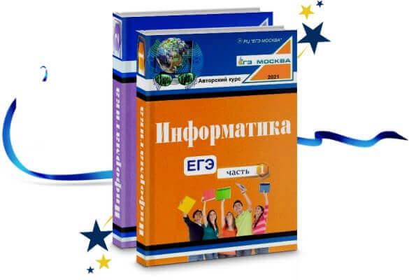 """<p style=""""text-indent: 30%"""">Подготовка к ЕГЭ по информатике и ИКТ в 2020 году</p>"""