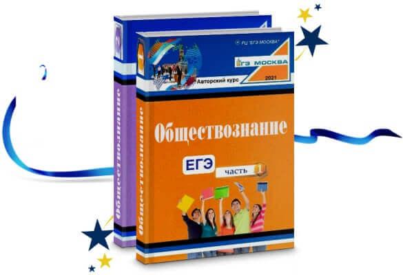 """<p style=""""text-indent: 30%"""">Подготовка к ЕГЭ по обществознанию в 2021 году</p>"""