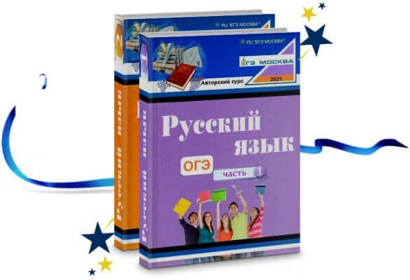"""<p style=""""text-indent: 30%"""">Подготовка к ОГЭ по русскому языку в 2020 году</p>"""