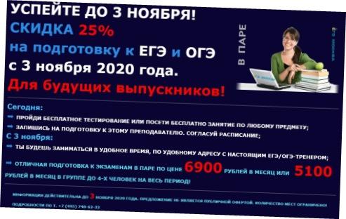 ЕГЭ-2021: придется ли сдавать экзамены