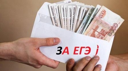 купить ЕГЭ с занесением в реестр